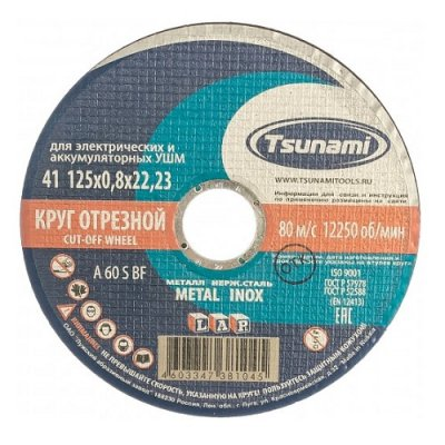 Tsunami Круг отрезной по металлу